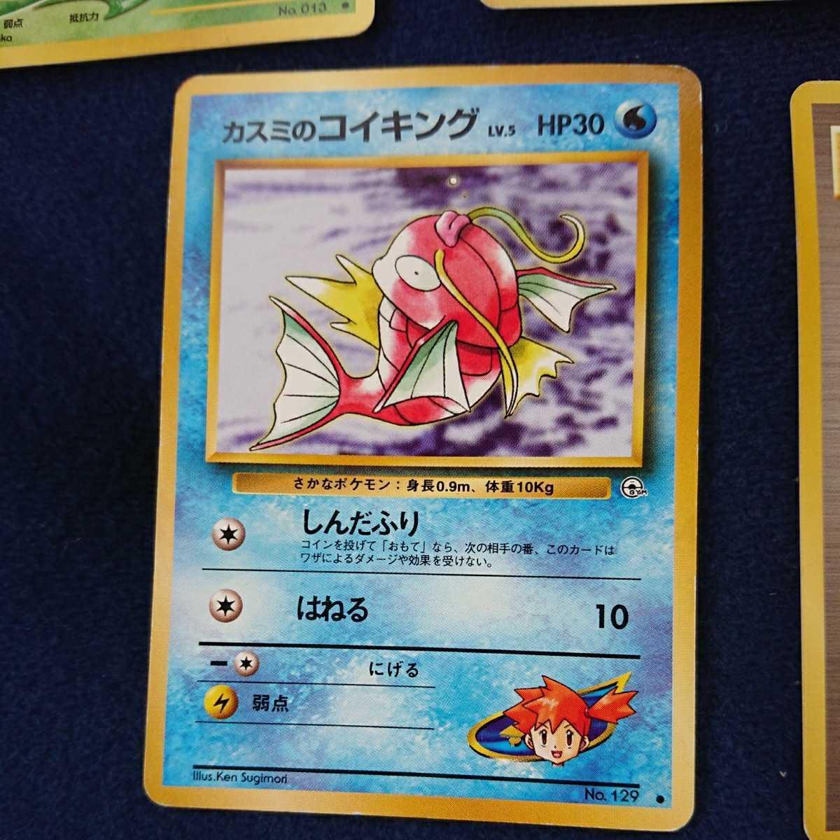 【送料無料】ポケモンカード 旧裏面 5枚セット 中古 キズあり_画像7