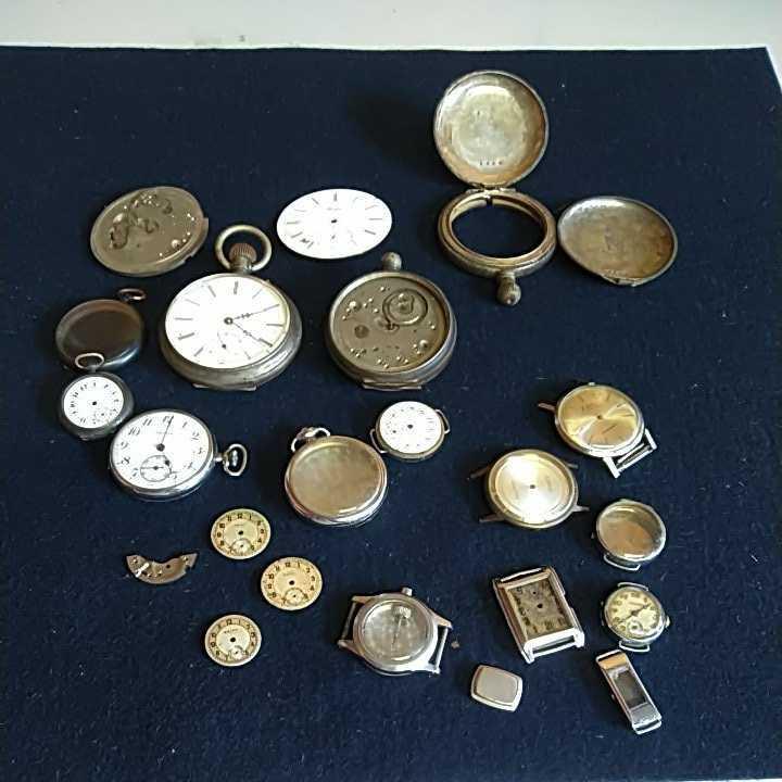 03-253 アンティーク 懐中時計 腕時計 ジャンク まとめて SILVER0.800刻印有るのも有ります 画像にて確認下さい。