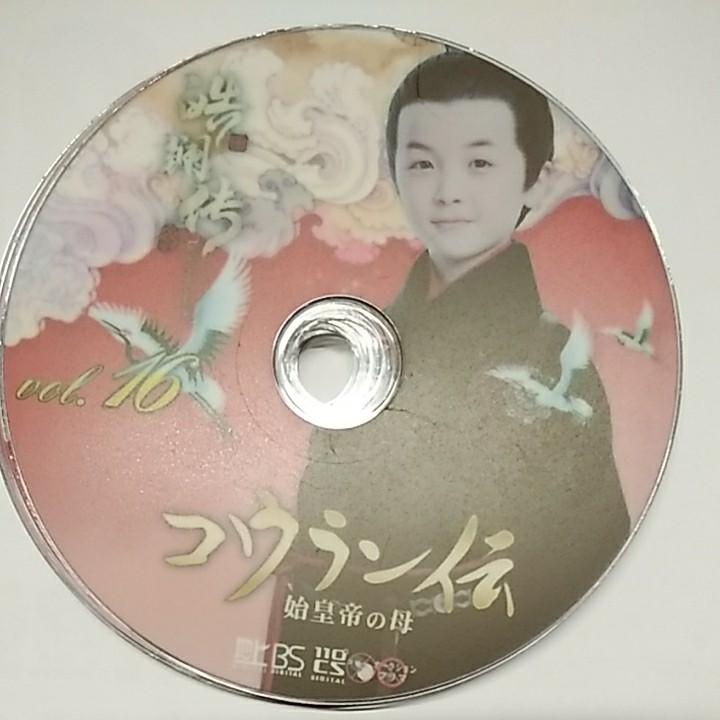 中国ドラマ コウラン伝 17話~32話