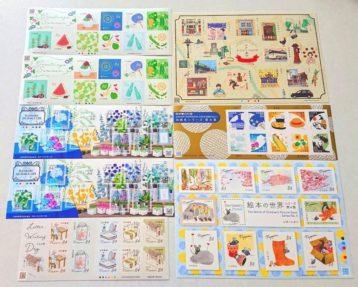 切手シート 840×8シート 切手シール