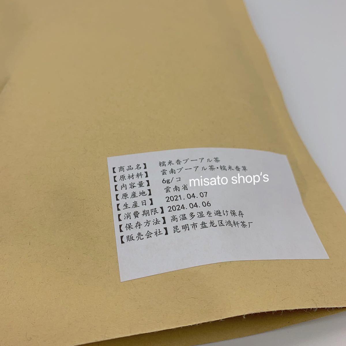 糯米香プーアル茶 【15コ入り 】5年熟成