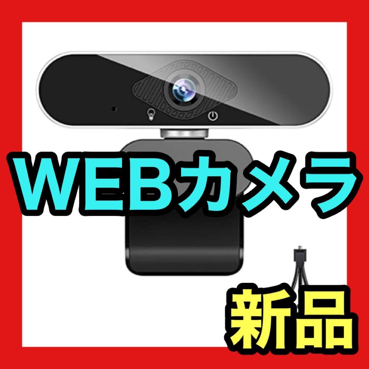 ウェブカメラ フルHD 1080P 高画質 200万画素 webカメラ