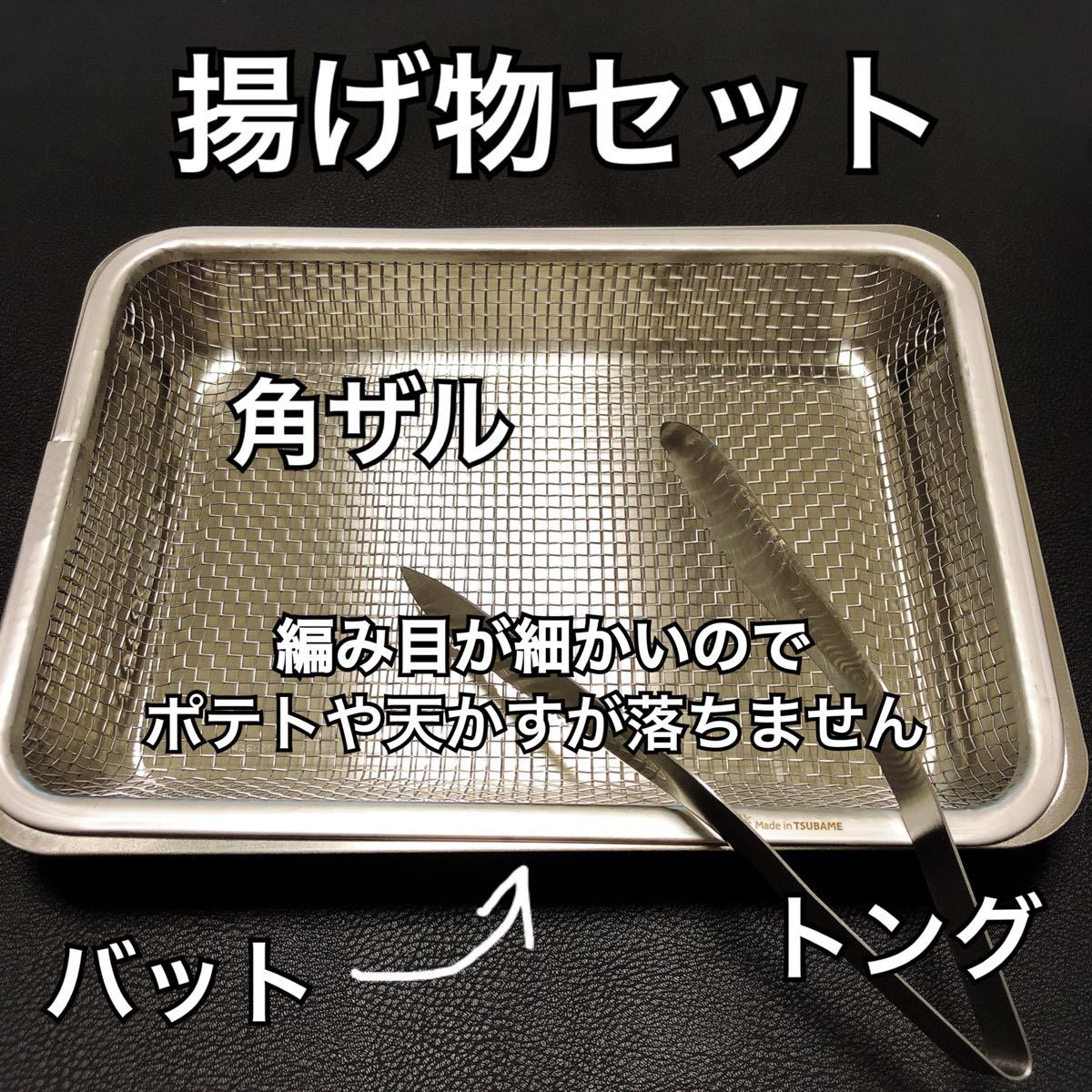 made in TSUBAME 燕三条 揚げ物セット バット 角ザル トング
