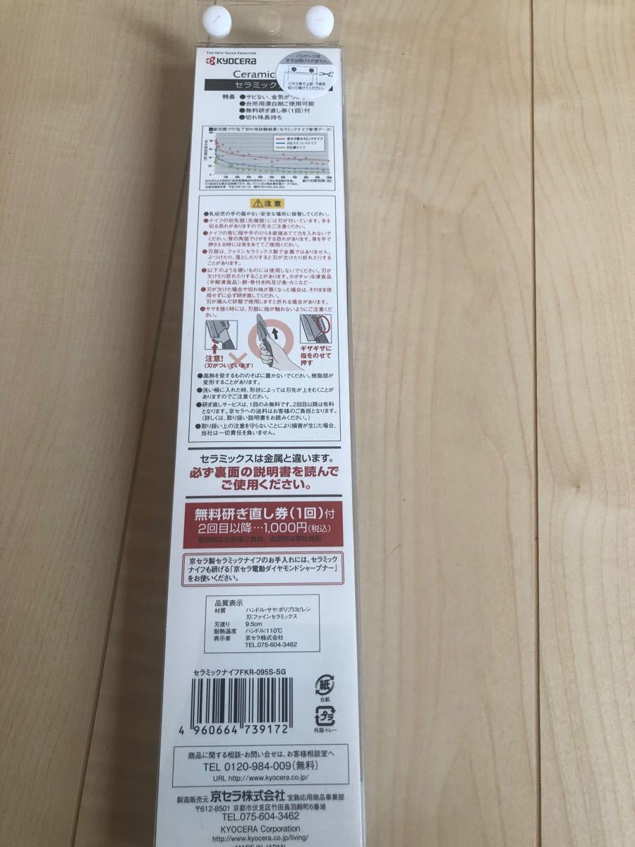 京セラ セラミックナイフ 新品 セラミックナイフ