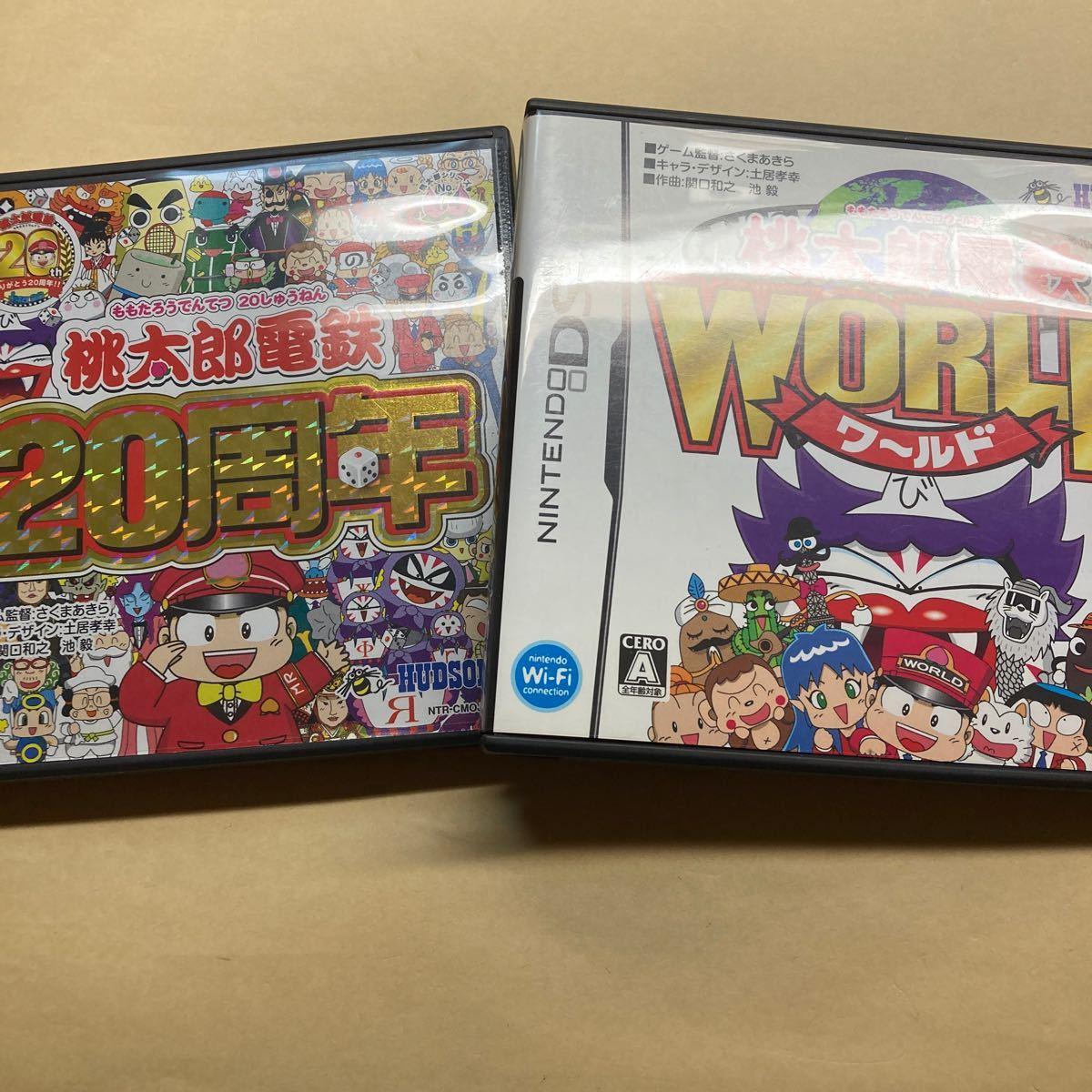 桃太郎電鉄20周年 桃太郎電鉄WORLD DSソフト