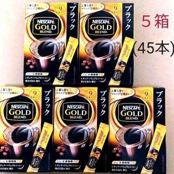 【45本入】ネスカフェ ゴールドブレンド★ブラック スティックコーヒー ネスレ インスタントコーヒー