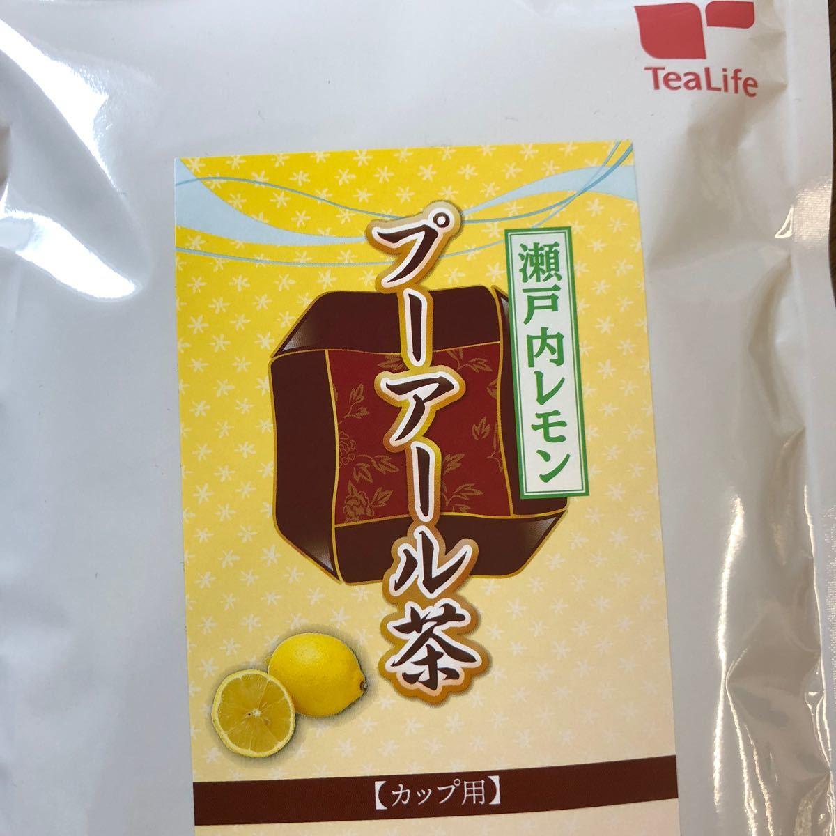 ティーライフ  瀬戸内レモン プーアール茶