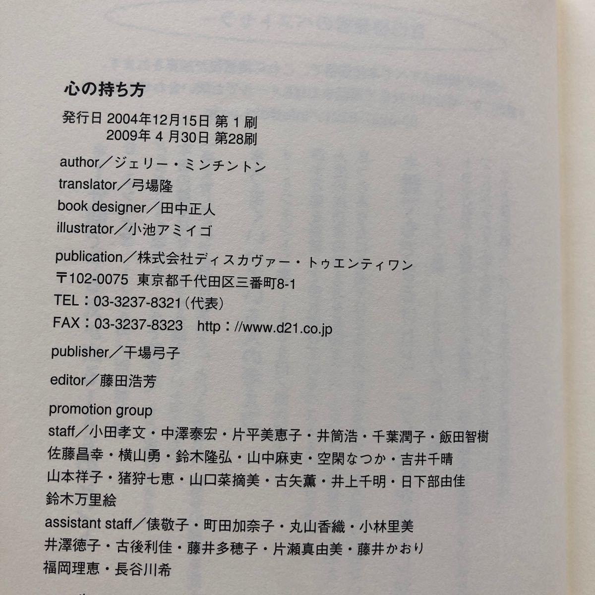 ☆心の持ち方☆ジェリー・ミンチントン☆美品