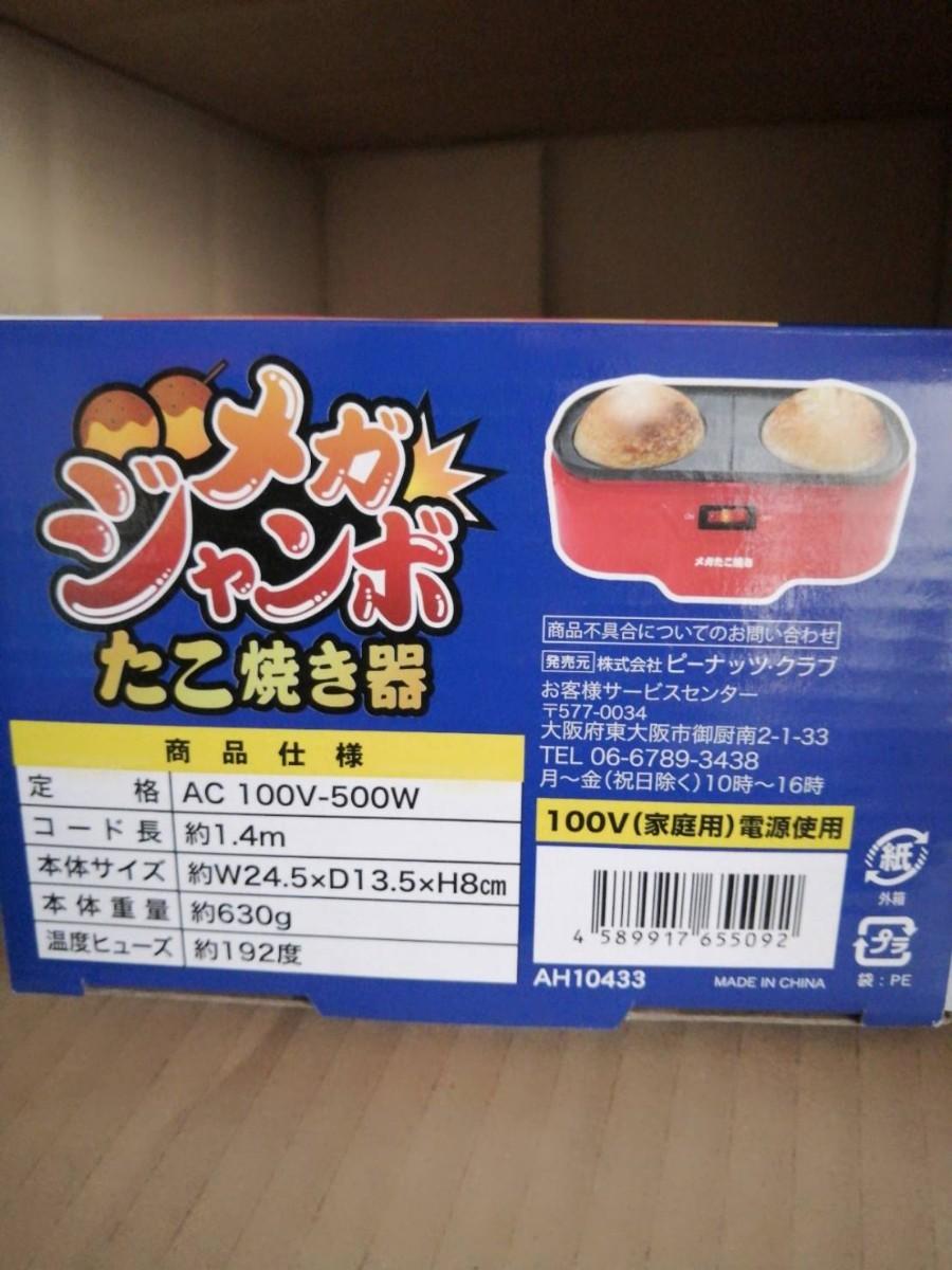 メガジャンボ たこ焼き器