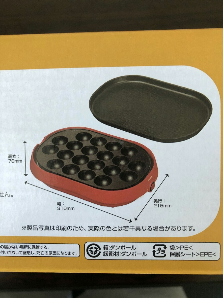 【新品】たこ焼き器 2枚プレート 20個焼き
