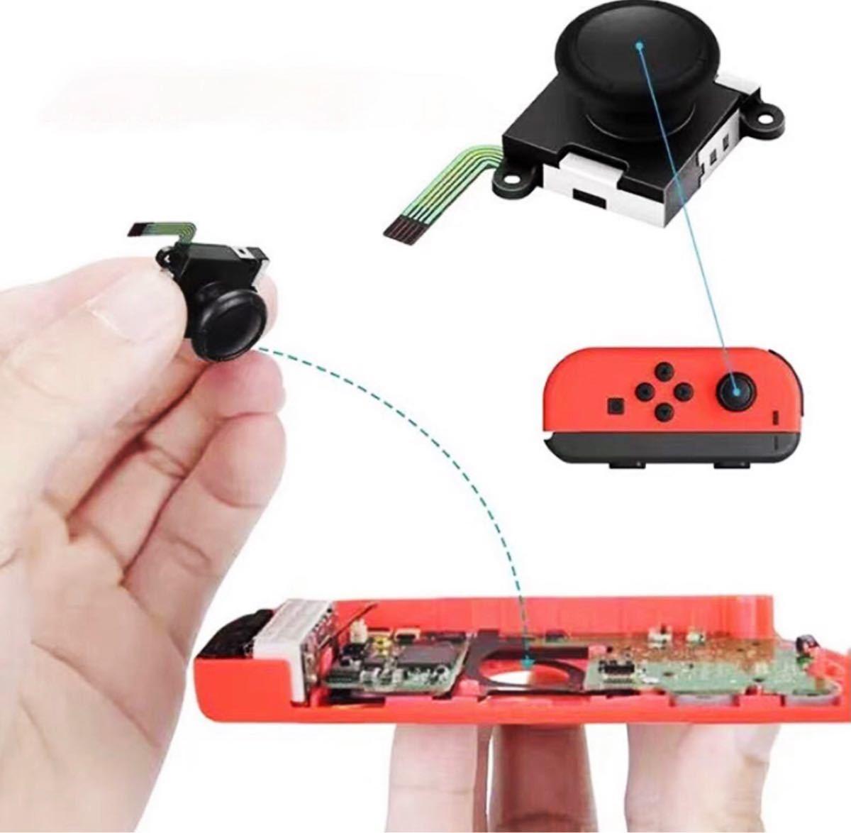 ニンテンドー スイッチ ジョイコン 修理 switch コントローラー 右 左