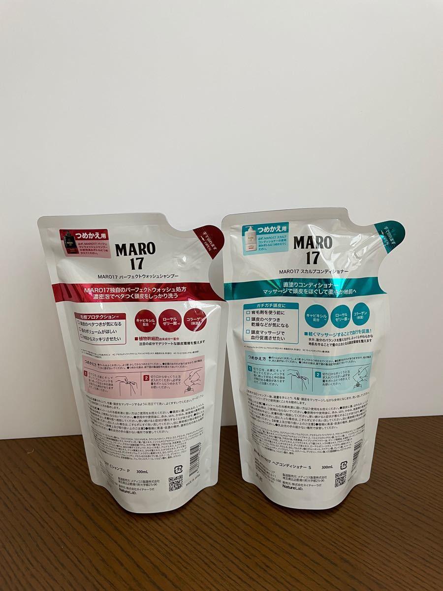【新品未開封】MARO17シャンプー・コンディショナー 詰め替え用のセット