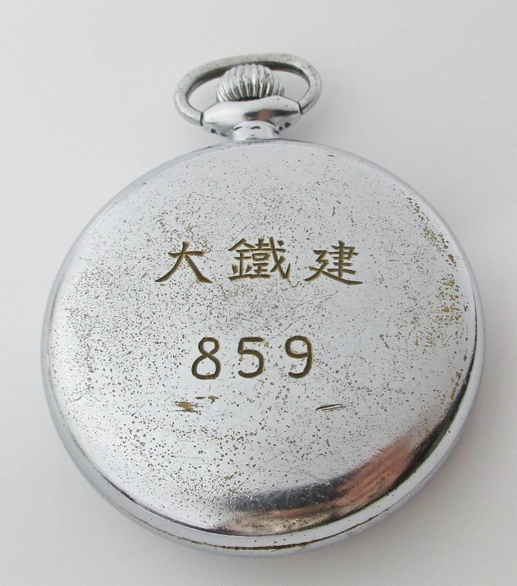 SEIKOSHA 精工舎 中三針 鉄道時計 飛行時計 鉄道局 国鉄 オーバーホール済_画像3