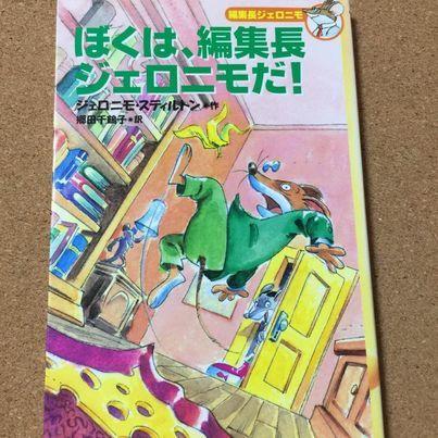 【ぼくは、編集長ジェロニモだ!】★送料無料