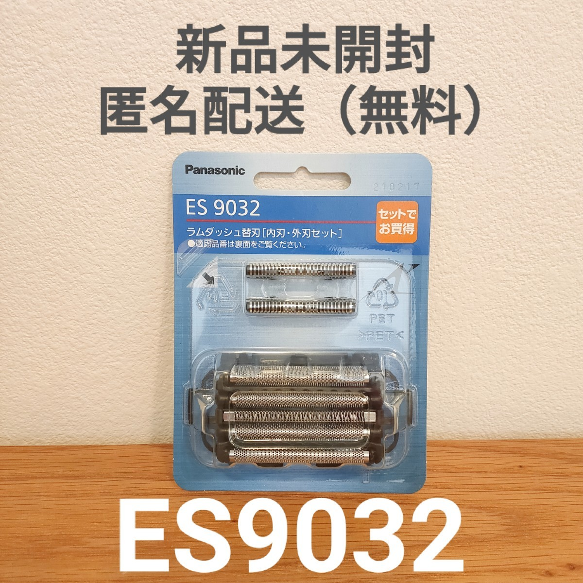 パナソニック ラムダッシュ替刃(内刃・外刃セット)ES9032 メンズシェーバー