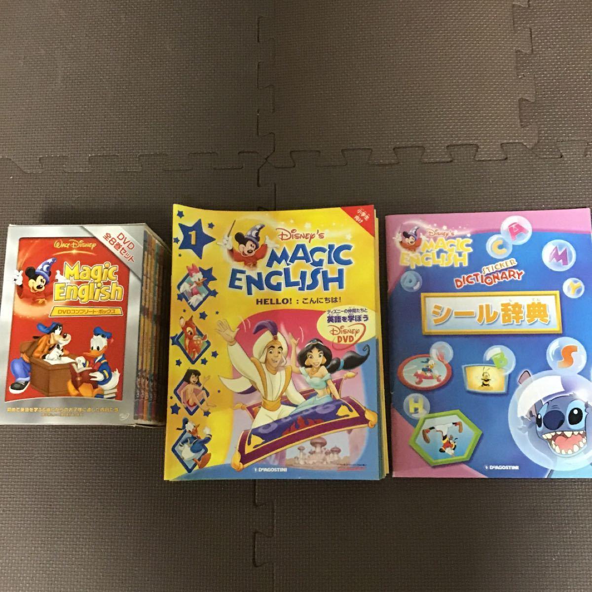 ディズニー マジックイングリッシュ DVDコンプリートボックス テキスト