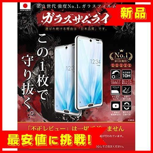 大特価!!硬度10H 保護フィルム 強化ガラス アクオス SHV44 SH-04L ガラスフィルム N968 用 R3 AQUOS 日本品質 白縁 全面保護 3D_画像2