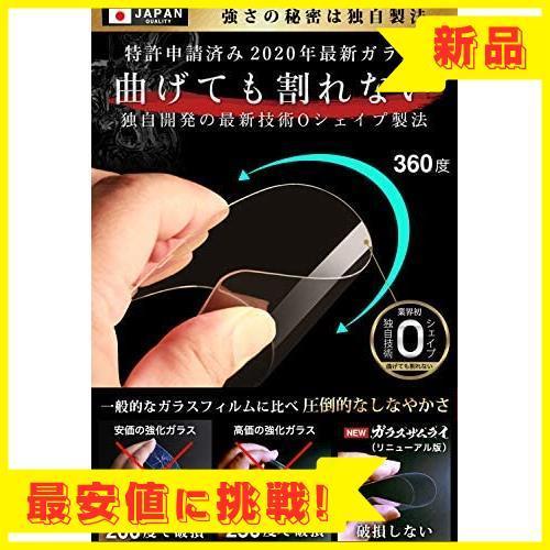 大特価!!硬度10H 保護フィルム 強化ガラス アクオス SHV44 SH-04L ガラスフィルム N968 用 R3 AQUOS 日本品質 白縁 全面保護 3D_画像5