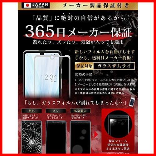 大特価!!硬度10H 保護フィルム 強化ガラス アクオス SHV44 SH-04L ガラスフィルム N968 用 R3 AQUOS 日本品質 白縁 全面保護 3D_画像7