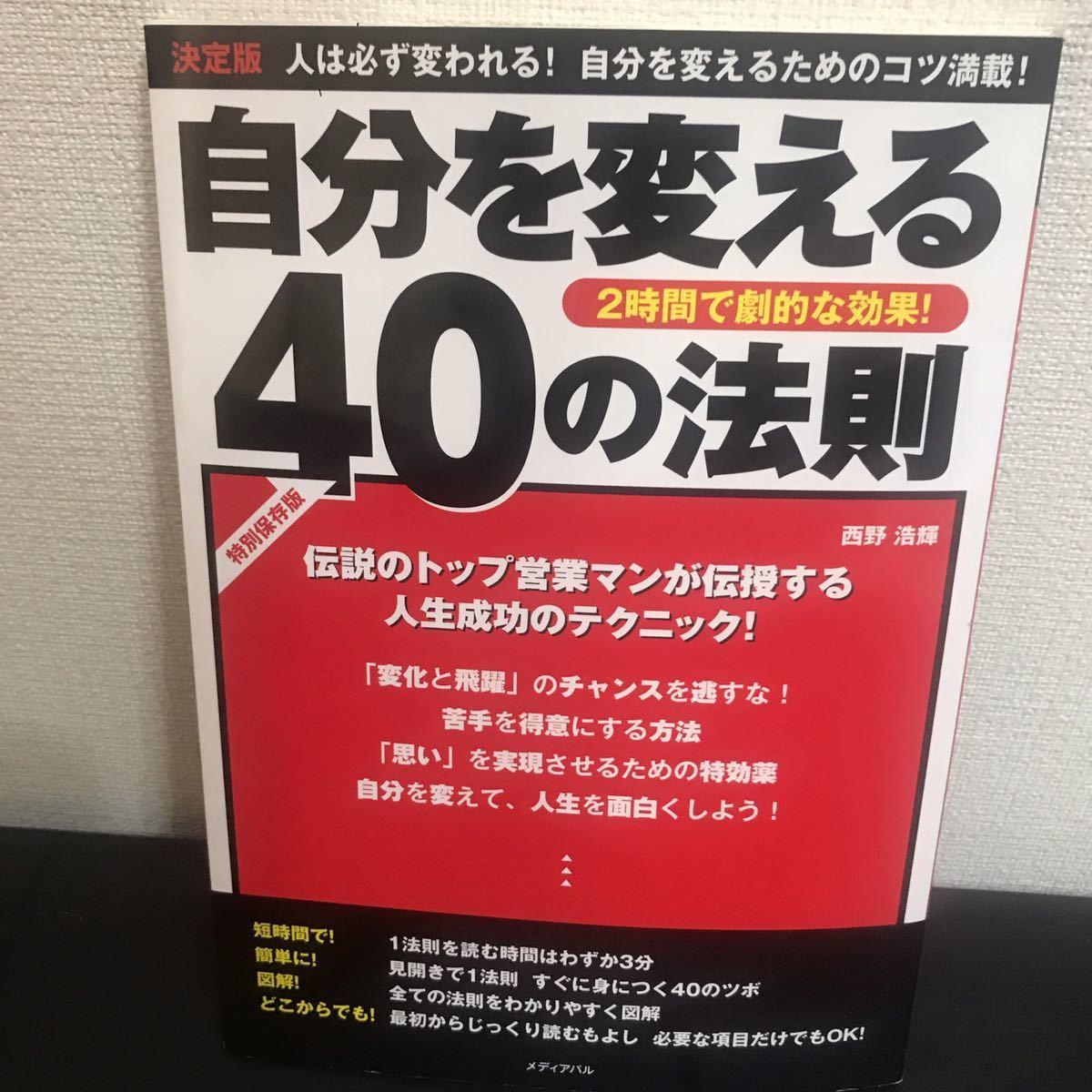 自分を変える40の法則 : 決定版 : 人は必ず変われる!自分を変えるためのコ…