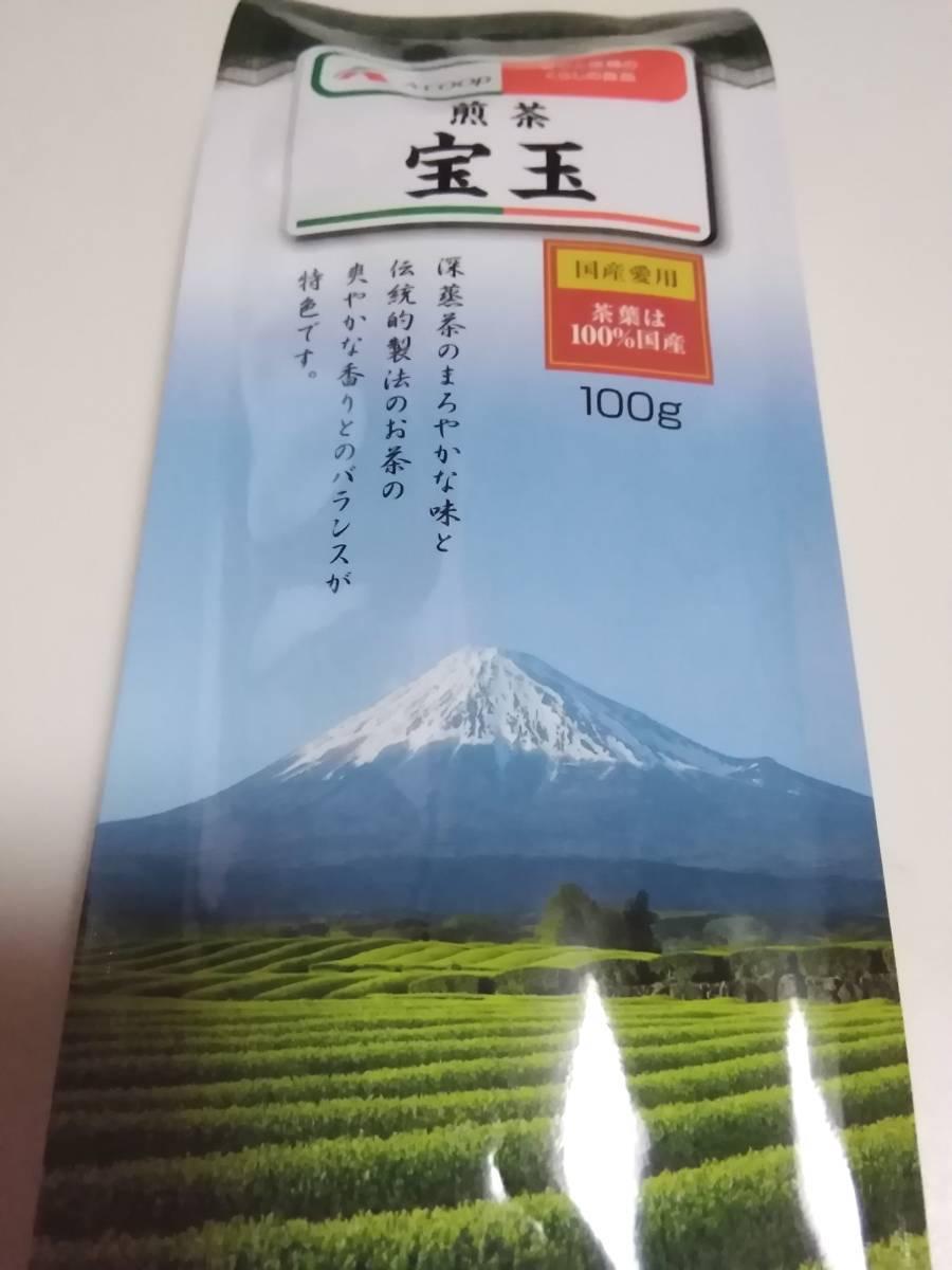 煎茶 宝玉 緑茶 日本茶 国産 100% 国内産 静岡茶 深蒸し茶 100g_画像1