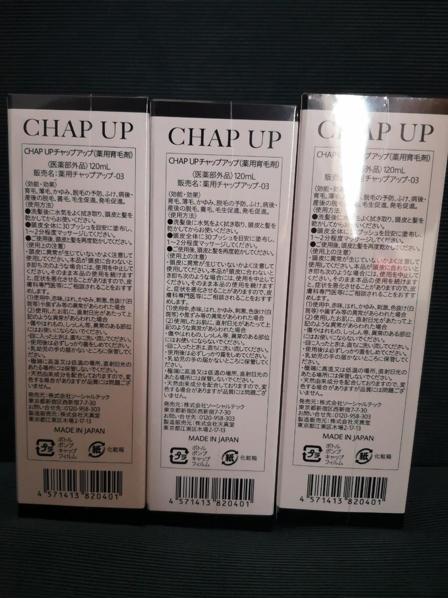 【新品】チャップアップ  CHAP UP 育毛ローション 120ml 3本セット