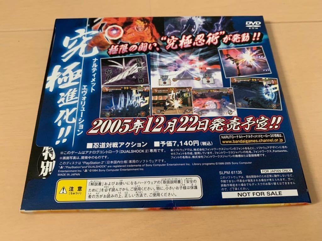 PS2体験版ソフト NARUTO ナルティメットヒーロー3 NARUTO SHIPPUDEN Narultimate Hero 3 PlayStation DEMO DISC プレイステーション 非売品