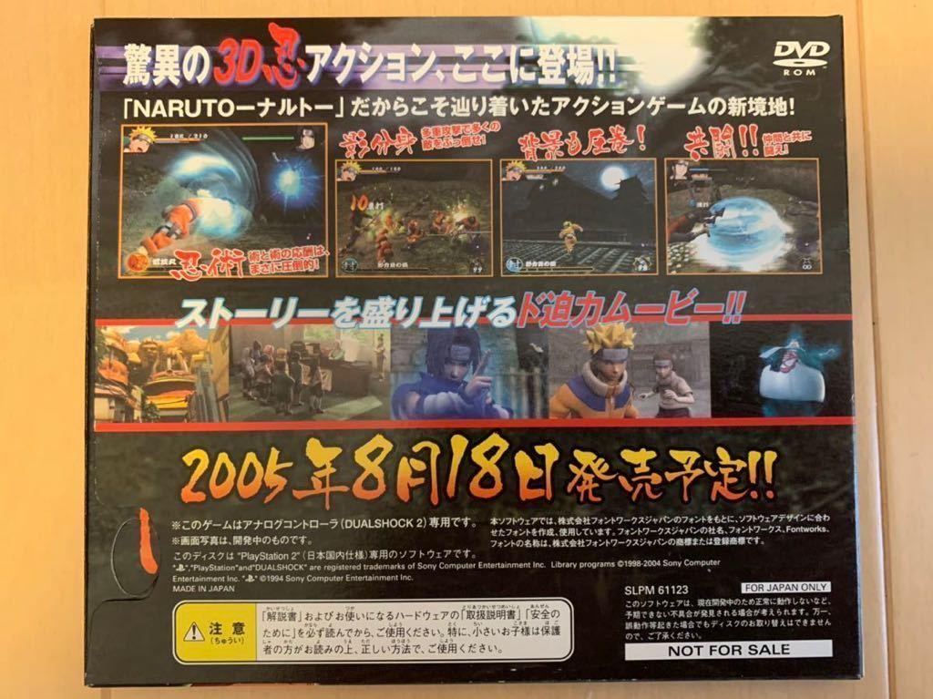PS2体験版ソフト ナルト うずまき忍伝 体験版 PlayStation DEMO DISC NARUTO SHIPPUDEN プレイステーション 非売品 送料込み SINOBI
