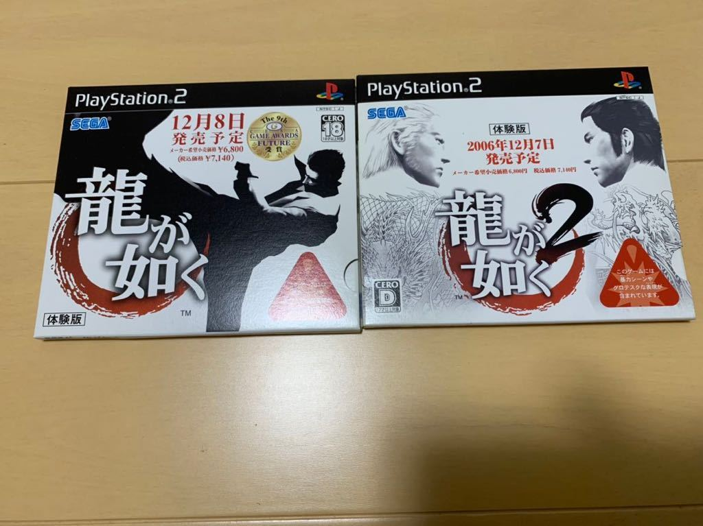 PS2体験版ソフト 龍が如く1&龍が如く2 体験版セット 非売品 送料込み プレイステーション PlayStation DEMO DISC The Yakuza SEGA セガ