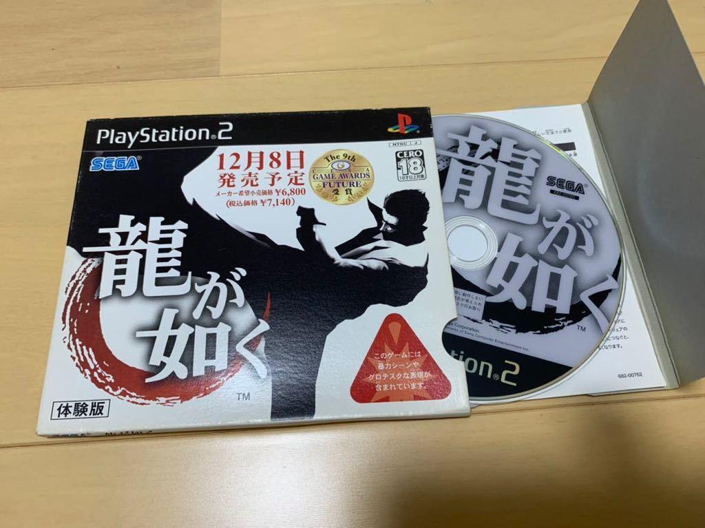 PS2体験版ソフト 龍が如く1 体験版 非売品 宅急便コンパクト送料込み プレイステーション PlayStation DEMO DISC The Yakuza SEGA セガ
