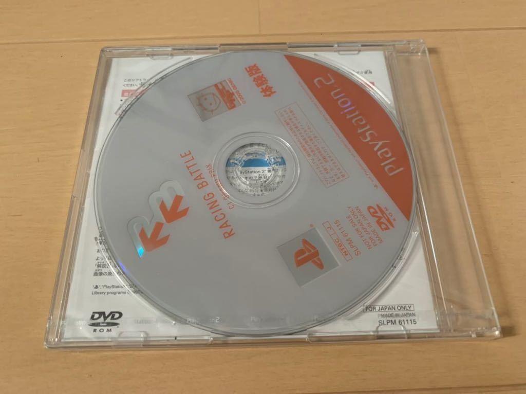 PS2体験版ソフト レーシングバトルC1 グランプリ Racing Battle C1 Gran Prix プレイステーション PlayStation DEMO DISC 非売品 未開封