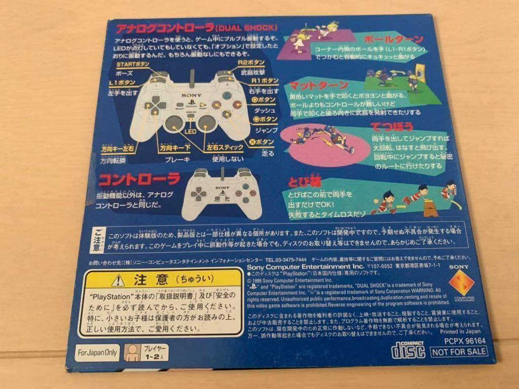 PS体験版ソフト 激走トマランナー TOMARUNNER プレイステーション PlayStation DEMO DISC SONY 非売品 送料込み 未開封 人間レース ラルク