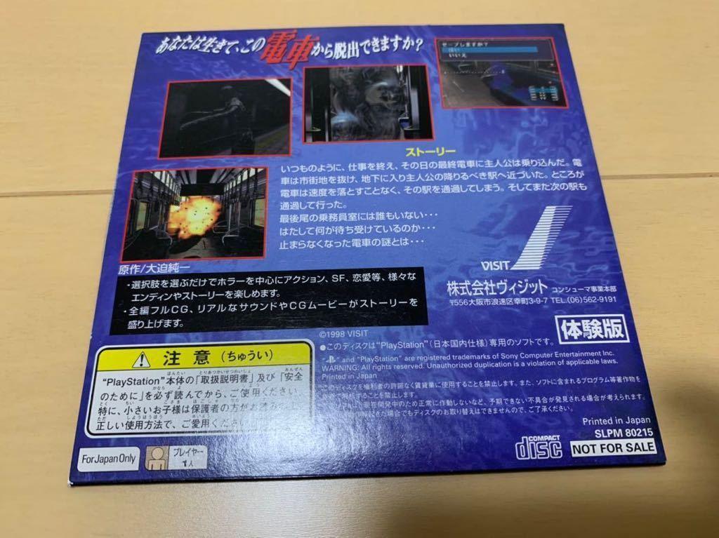 PS体験版ソフト 最終電車 体験版 非売品 送料込み プレイステーション PlayStation DEMO DISC ヴィジット サウンドノベル