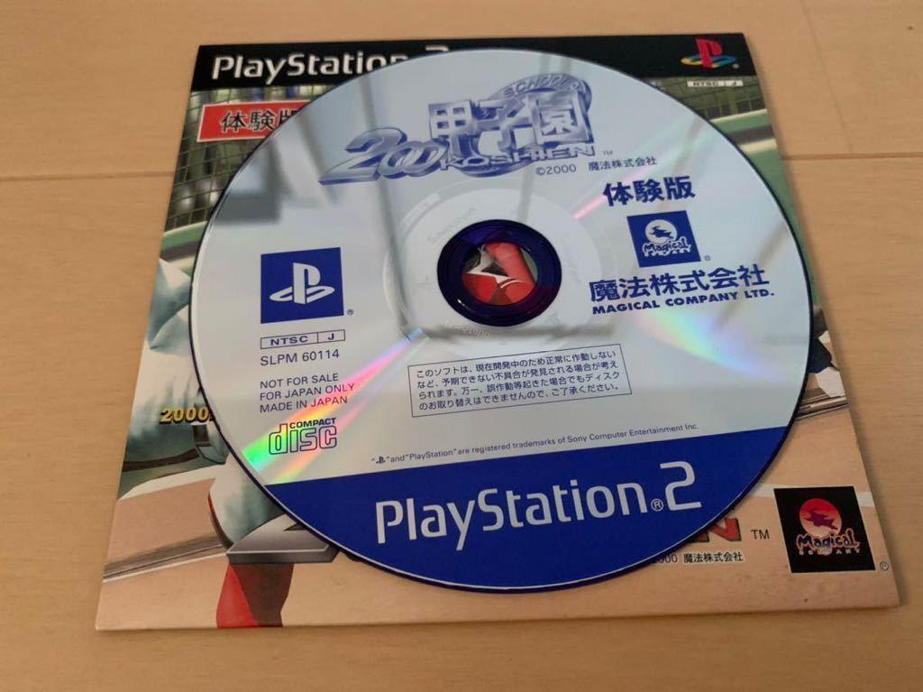PS2体験版ソフト マジカルスポーツ 2000甲子園 体験版 プレステーション PlayStation DEMO DISC baseball Koshien 魔法株式会社