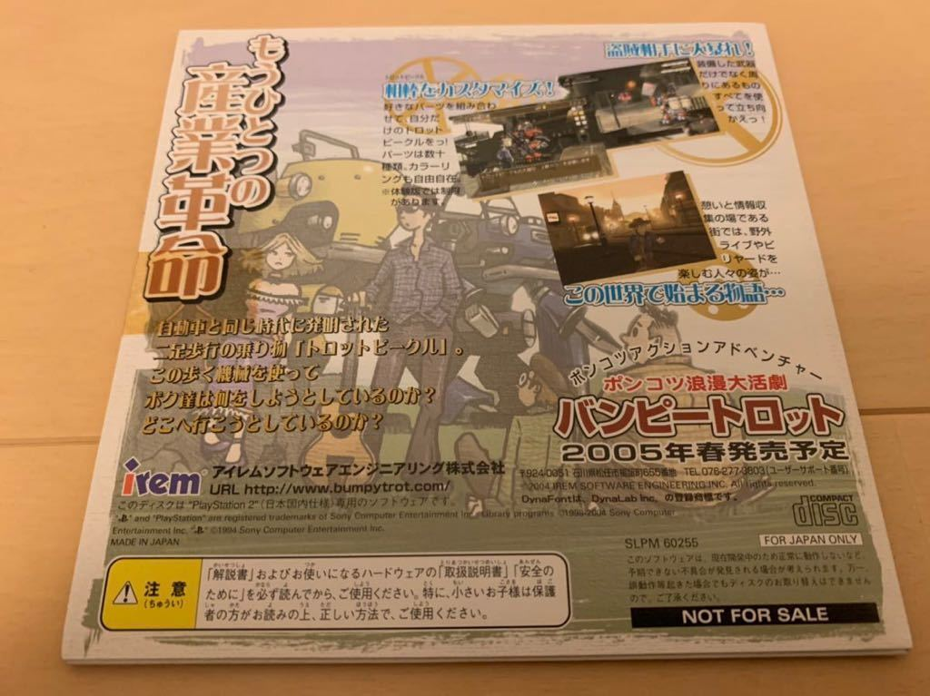 PS2体験版ソフト バンピートロット 体験版 未開封品 非売品 PlayStation DEMO DISC Steambot Chronicles プレイステーション irem ATLAS