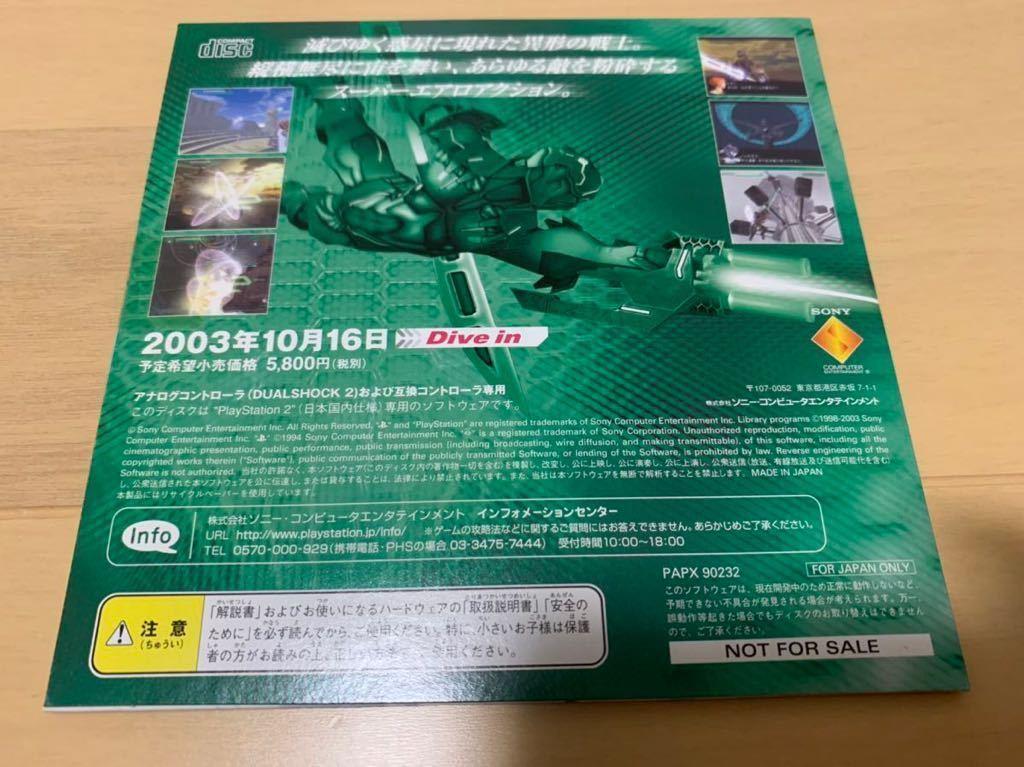 PS2体験版ソフト CHAINDIVE チェインダイブ 体験版 非売品 送料込み PlayStation DEMO DISC プレイステーション SONY ソニー ロボット