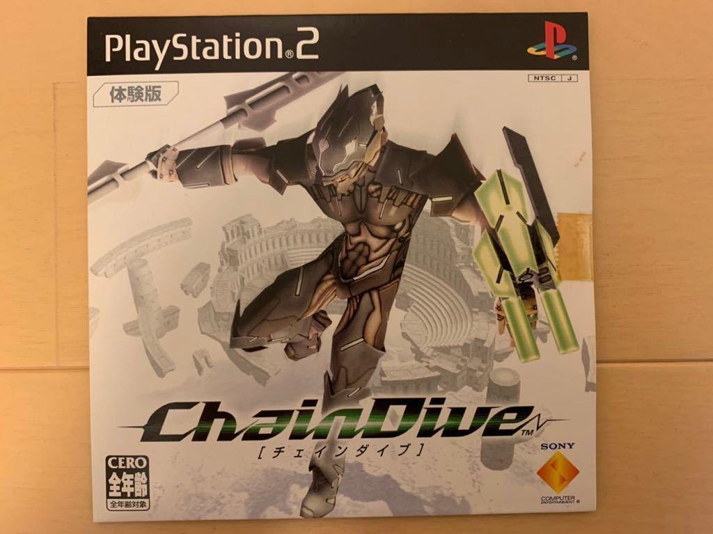 PS2体験版ソフト CHAINDIVE チェインダイブ 体験版 未開封 非売品 送料込み PlayStation DEMO DISC プレイステーション ソニー SONY