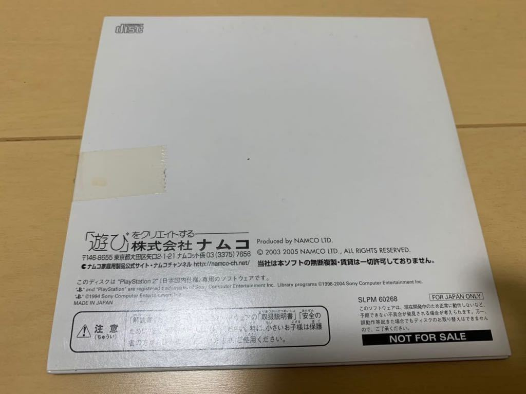 PS2体験版ソフト みんな大好き塊魂 店頭体験版 非売品 プレイステーション PlayStation DEMO DISC Katamari Damacy Shop demo DISC