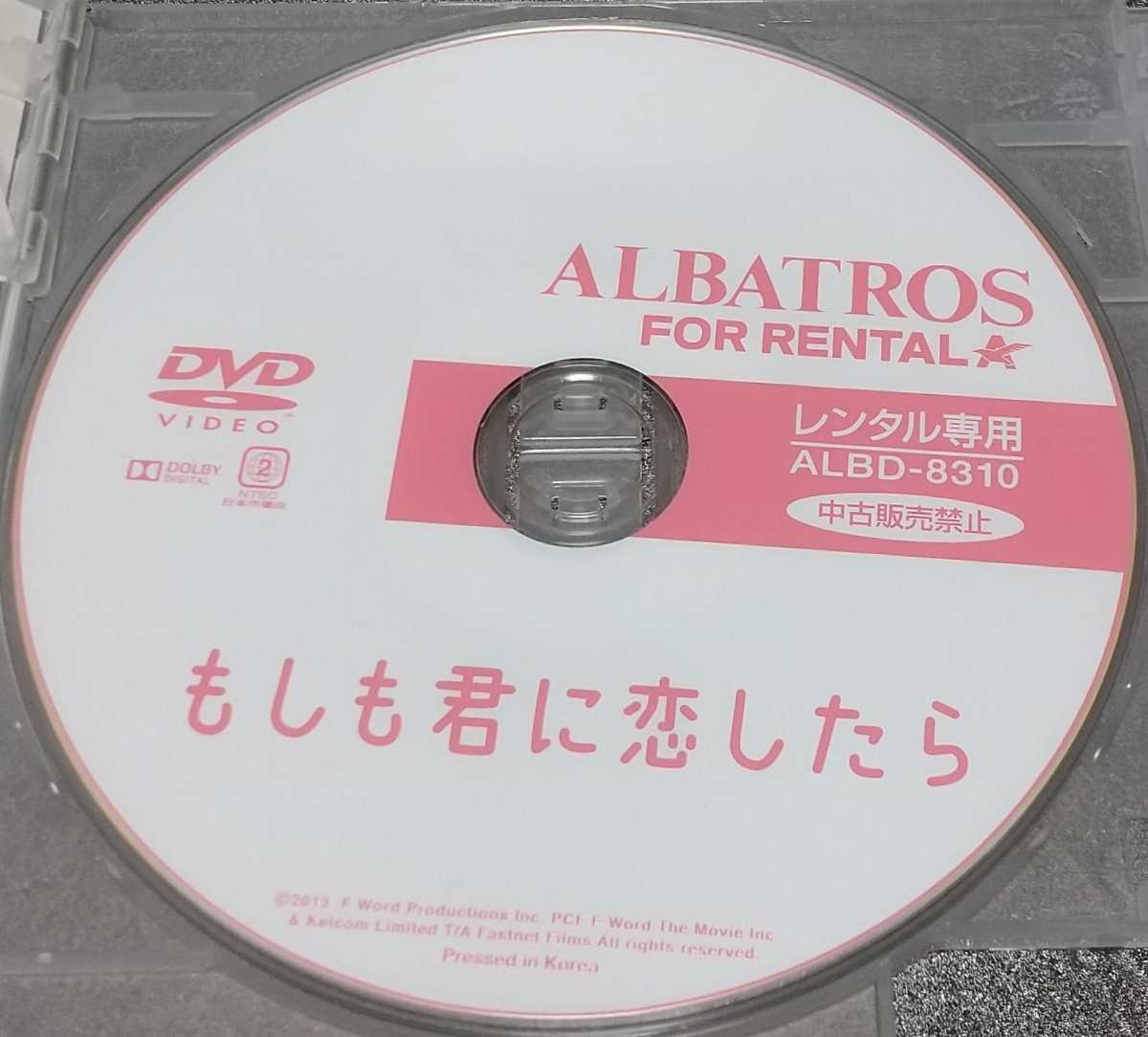 【レンタル落ち DVD】もしも君に恋したら。('14アイルランド/カナダ)