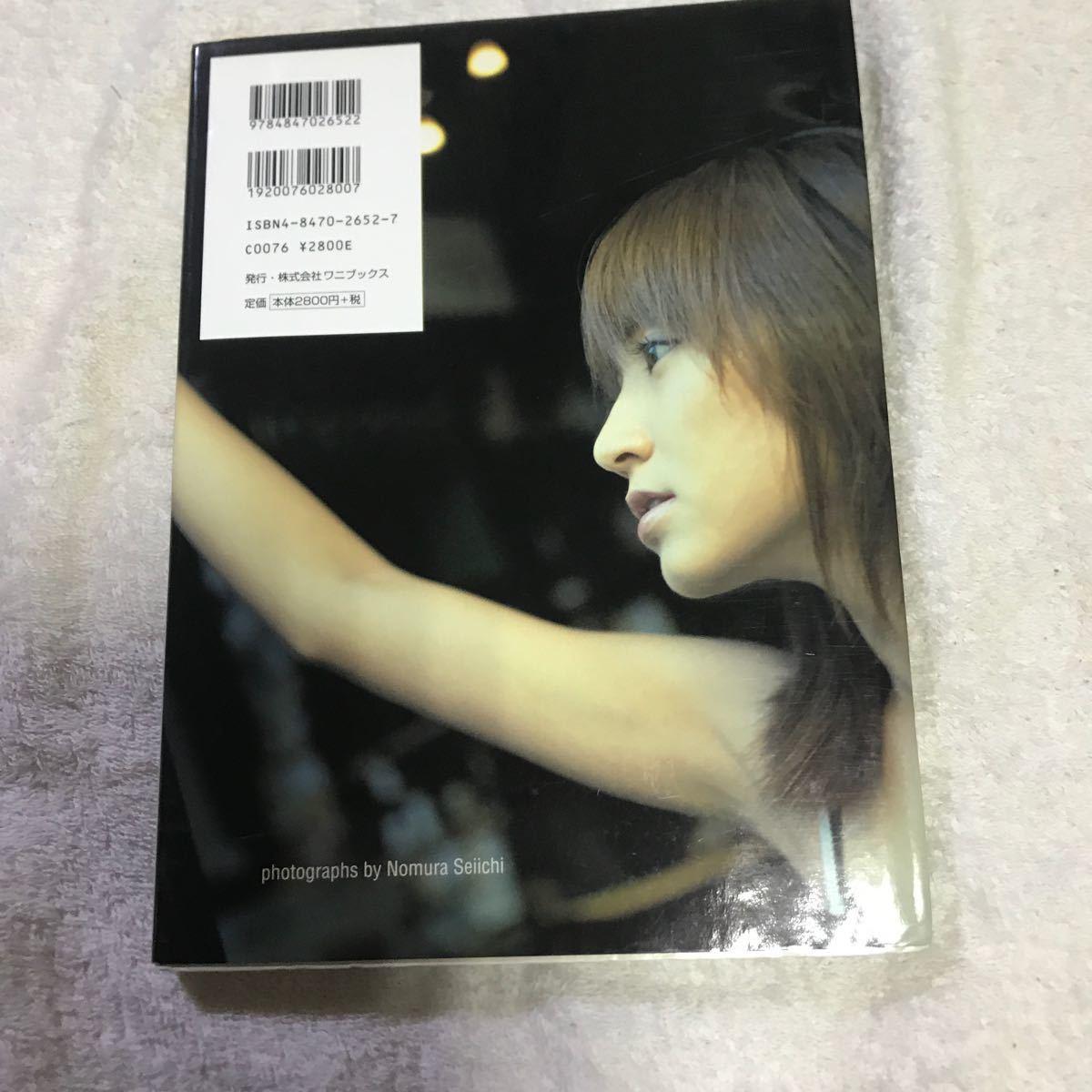 (写真集) De mi corazon 矢田亜希子写真集 (管理:750946)