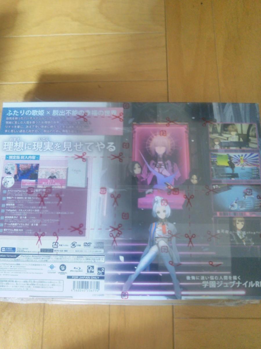 【PS4】 Caligula2 [初回生産限定版]