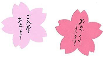 2色 100枚 【Amazon.co.jp 限定】和紙かわ澄 桜 和紙 さくらのかたち スーパーバリューパック 100枚 Aセッ_画像2