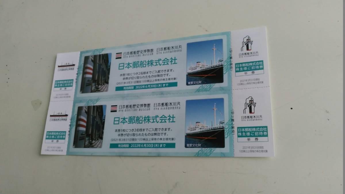 日本郵船 株主優待 歴史博物館と氷川丸招待券各2枚 1枚で2名入場 有効期限は2022年6月30日、開館時間10~17時 休館日月曜日。_画像1