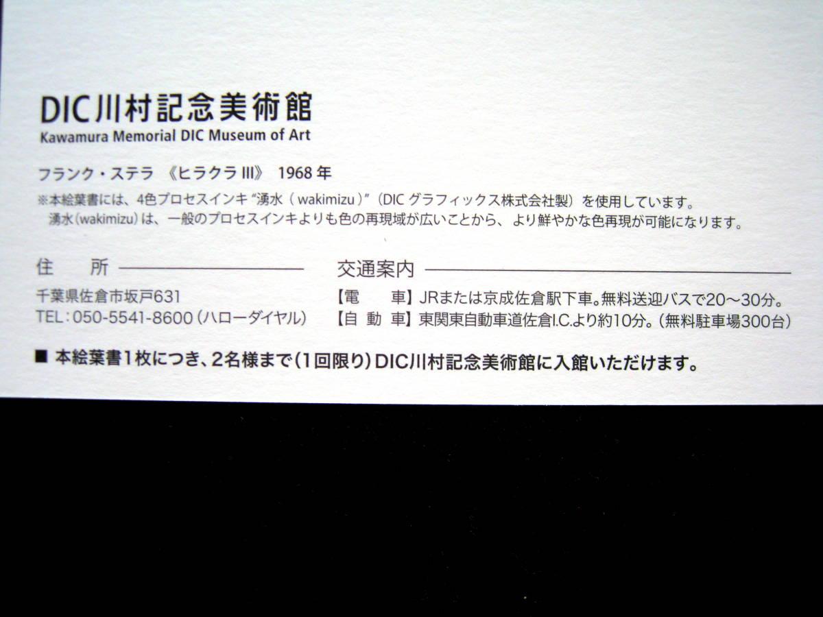 ●即決●DIC川村記念美術館 /招待券●入場券付絵はがきペアチケット×2枚(4名様まで可能)●期限2023年3月31日_画像3