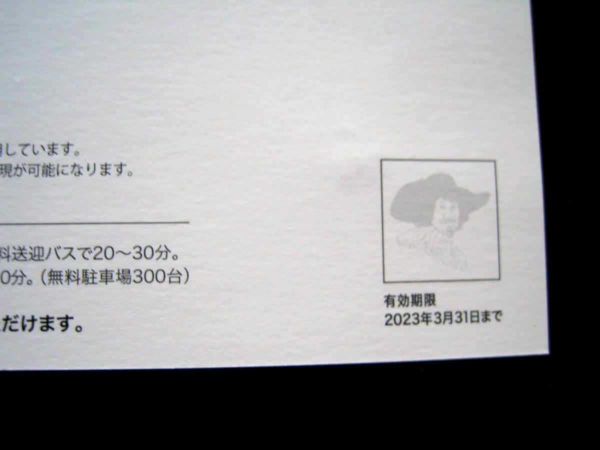 ●即決●DIC川村記念美術館 /招待券●入場券付絵はがきペアチケット×2枚(4名様まで可能)●期限2023年3月31日_画像5