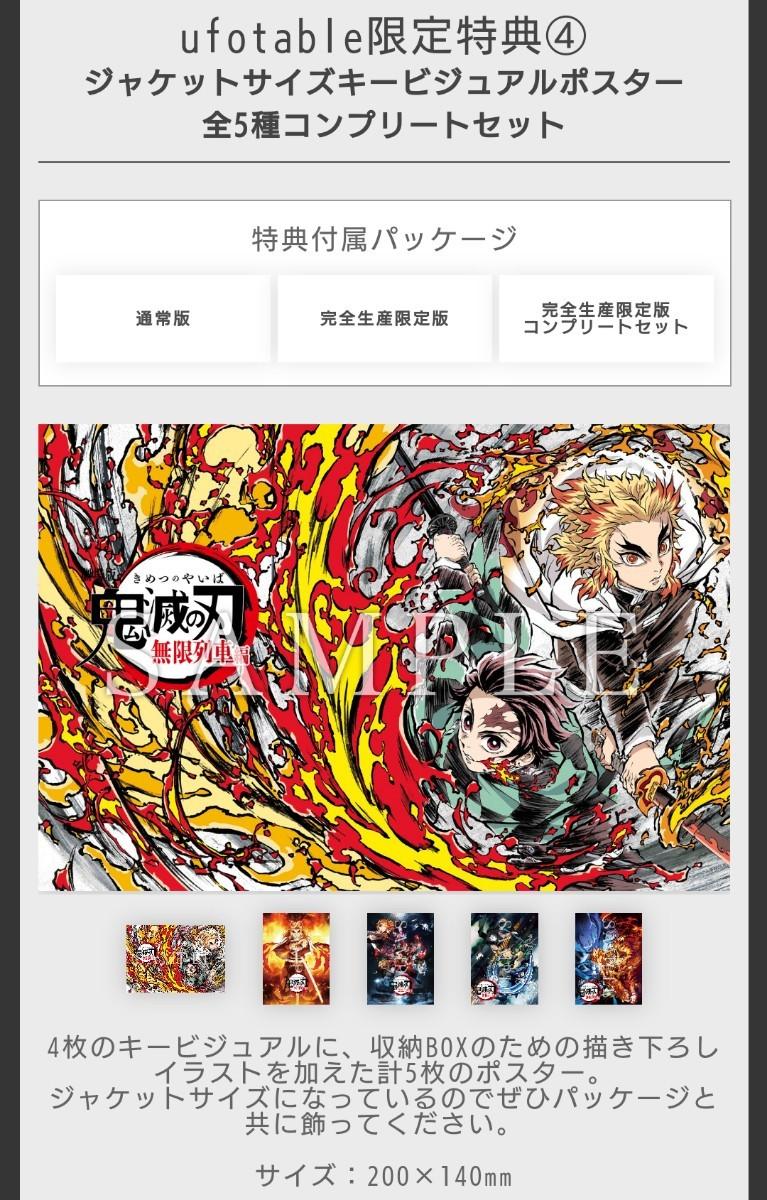 劇場版 鬼滅の刃 無限列車編 Blu-ray 完全生産限定版 ufotable 4大特典コンプリートセット 早期予約特典付