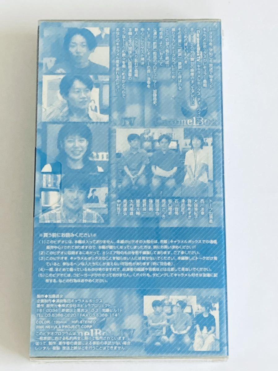 演劇集団キャラメルボックス 手作りビデオ第五弾 キャラメルボックスTV トーク集2 VHS 新品未開封_画像2