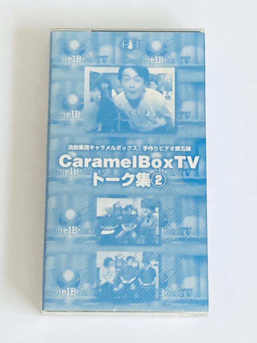 演劇集団キャラメルボックス 手作りビデオ第五弾 キャラメルボックスTV トーク集2 VHS 新品未開封_画像1