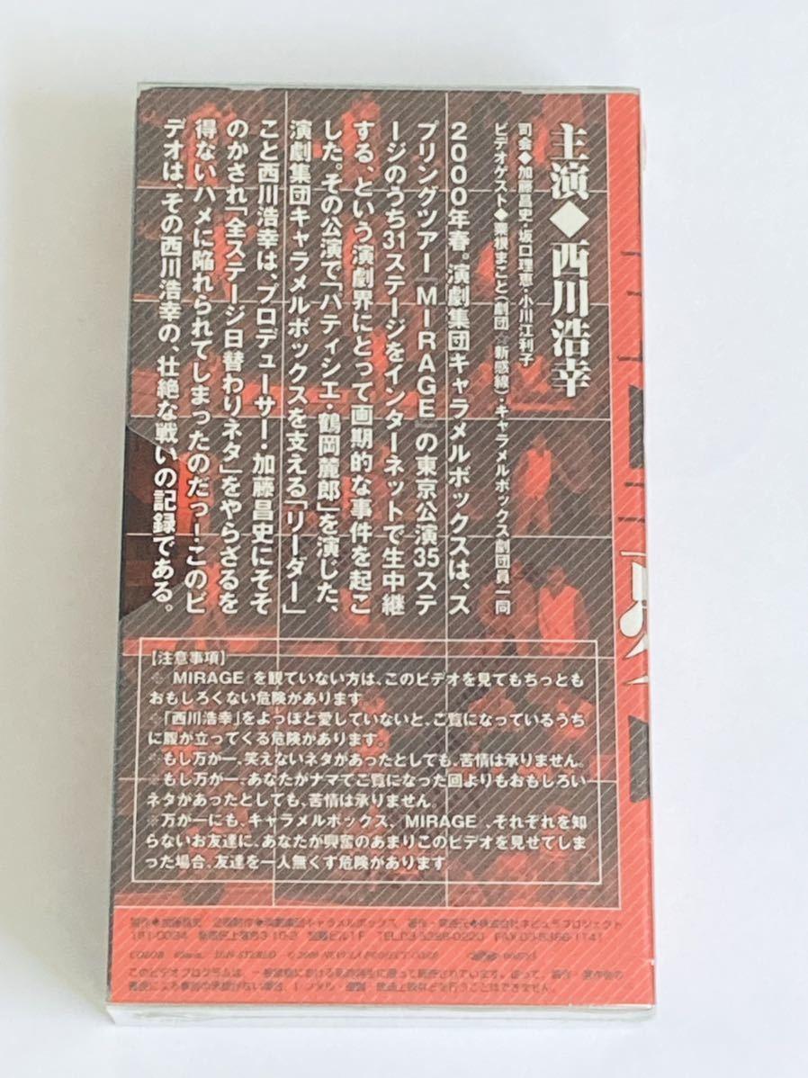 演劇集団キャラメルボックス 五里夢中 西川浩幸 ビデオ VHS 新品未開封_画像2