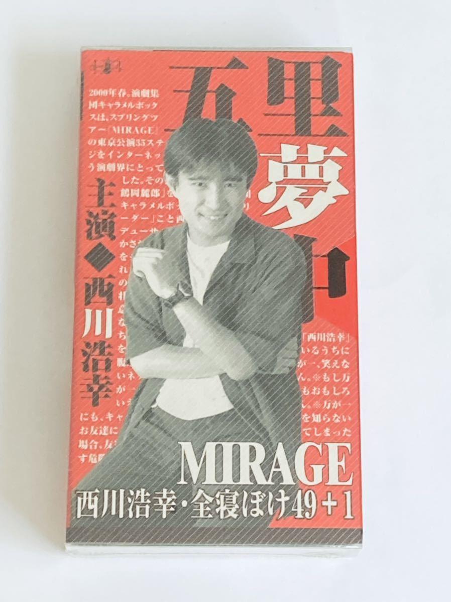 演劇集団キャラメルボックス 五里夢中 西川浩幸 ビデオ VHS 新品未開封_画像1